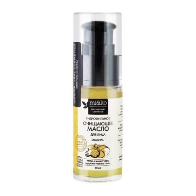 Гидрофильное масло для лица Имбирь 30 мл (Organic)